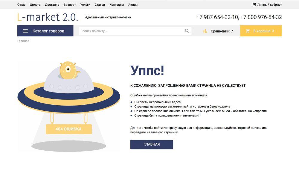 3548fa586013 Адаптивный интернет-магазин товаров для света, люстр, светильников,  освещения «Luster-