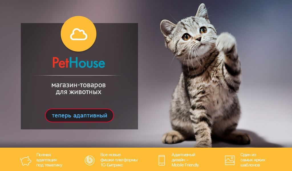 PetHouse: товары для животных, зоомагазин. Шаблон на Битрикс (рус. + англ.)