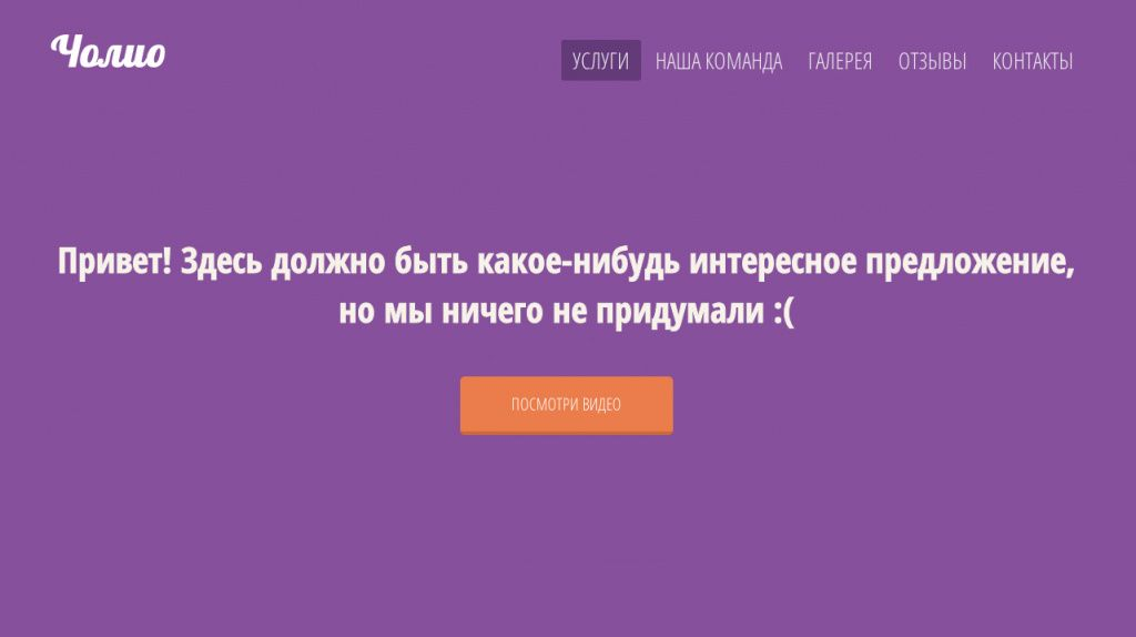 Landing page Добра!