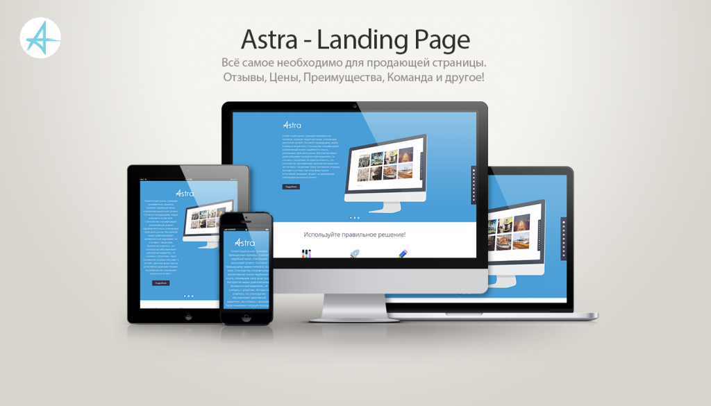 Astra - Landing Page